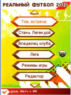 Завантажити Real Football. Online Update (2010)